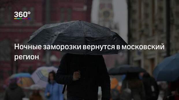 Ночные заморозки вернутся в московский регион