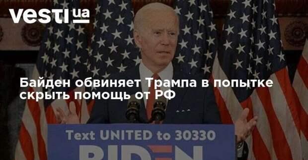 Байден обвиняет Трампа в попытке скрыть помощь от РФ