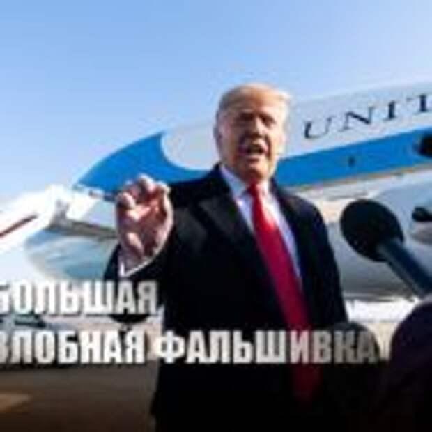 «Злобная фальшивка»: Трамп прокомментировал риск своего импичмента