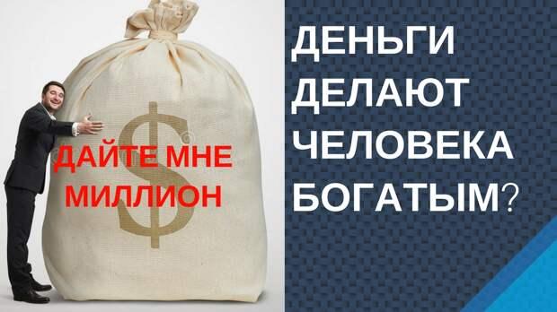 Деньги делают человека богатым? Дай миллион и тогда я заживу!