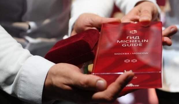 Директор гида Michelin: У Москвы большой потенциал в области гастрономии