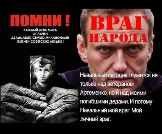 Навальный - мой враг