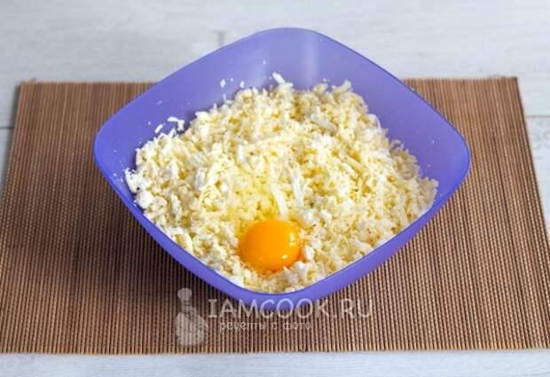 Вбить в сыр яйцо
