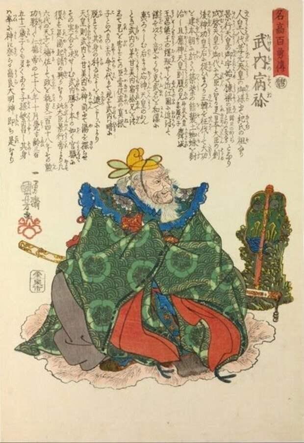 Такэноути-но Сукуне.