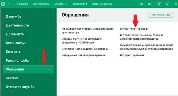 Судебные приставы Тверской области ждут граждан на личный прием