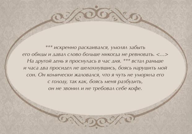 Русские классики глазами их женщин