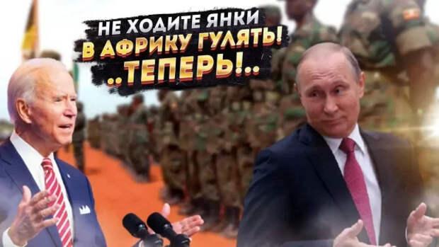 Россия взбесила Запад: Африка уже русская!..