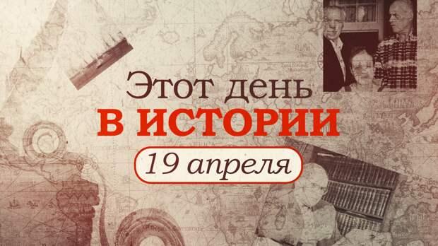 «Этот день в истории». Что произошло 19 апреля, праздники, факты, люди. ФАН-ТВ