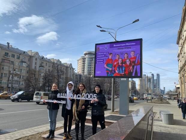 Фотографии школьников из Куркина появились на московских баннерах
