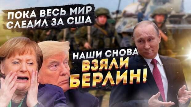 Запад вздрогнул: Русские зaxвamили Европу!