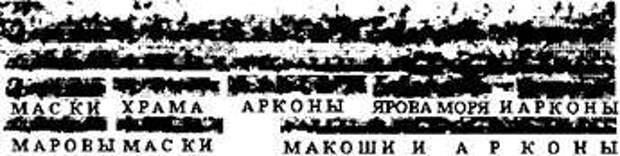 ВАРЯЖСКАЯ РУСЬ – ВАГРИЯ. ОСТРОВ РУСОВ.ХРАМ АРКОНЫ. Чтение надписи на печатке.