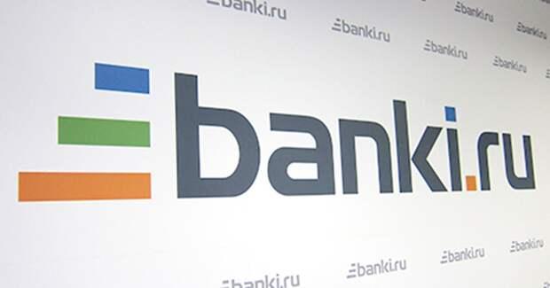 Основатели «Банки.ру» продали свою долю и вышли из компании
