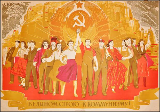 Коммунисты и русский народ