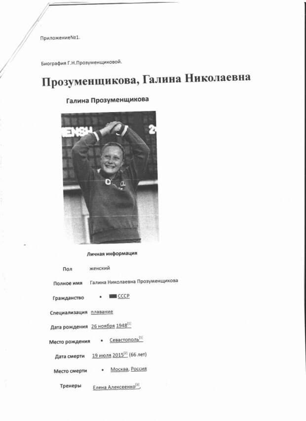 Общественники Севастополя попросили губернатора увековечить память легендарной спортсменки