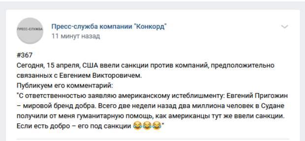 Бизнесмен Пригожин отреагировал на новые санкции США