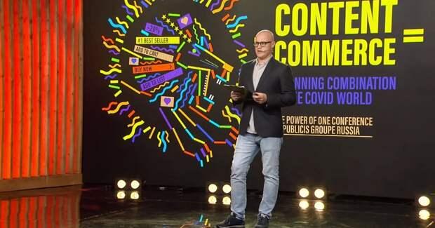 Контент + commerce — успех в эпоху Covid-19. Главное с конференции Publicis Groupe Conference