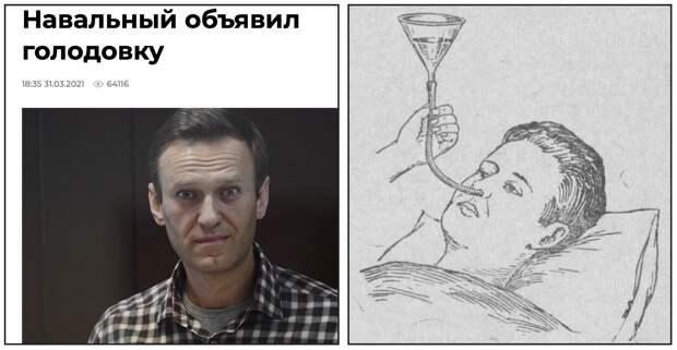 Алексей Навальный объявил голодовку [вздыхает]