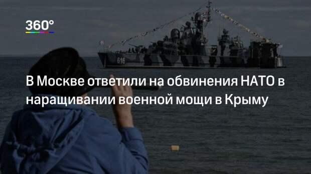 В Москве ответили на обвинения НАТО в наращивании военной мощи в Крыму