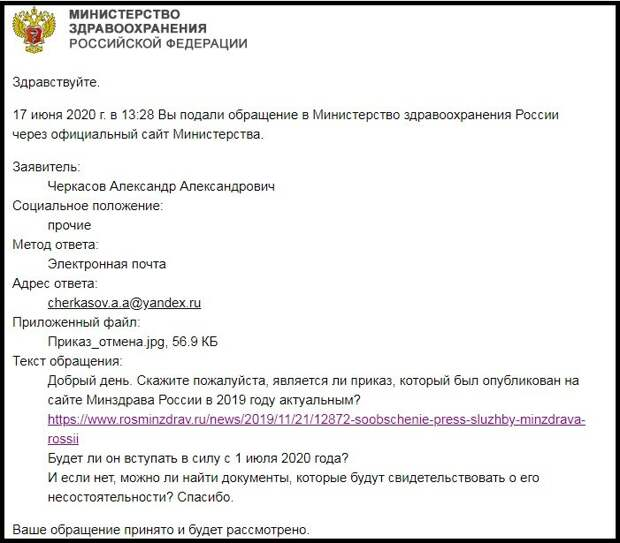 моё обращение в приёмную Минздрава России