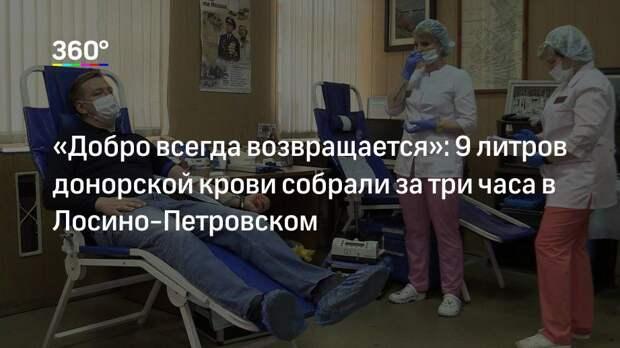 «Добро всегда возвращается»: 9 литров донорской крови собрали за три часа в Лосино-Петровском