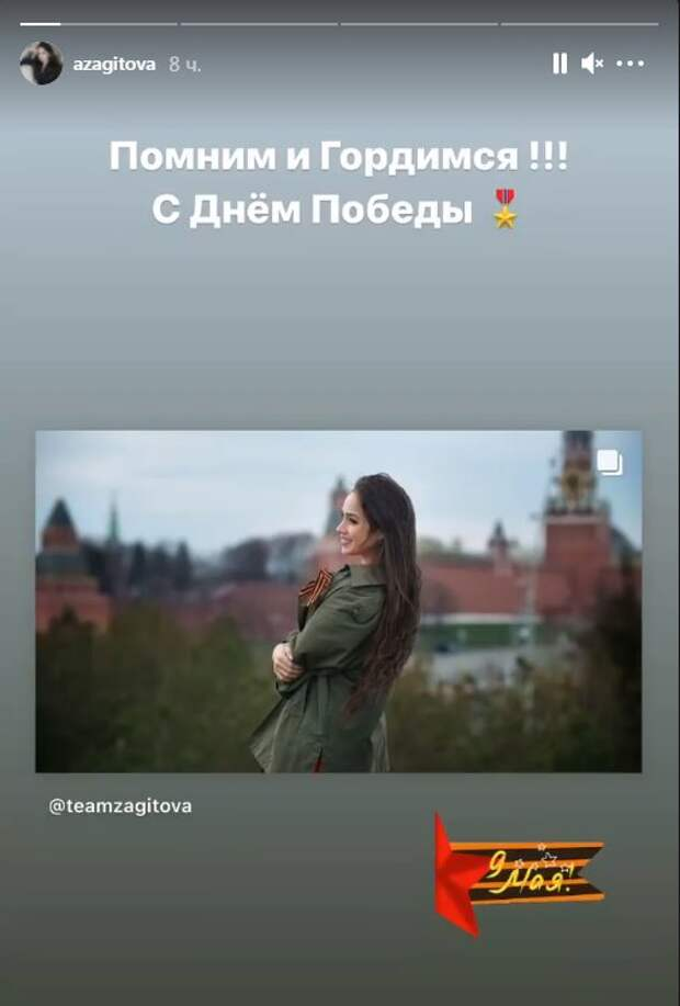 Загитова поздравила подписчиков сДнем Победы