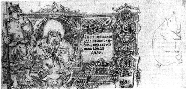 Большая статья про национальную валюту Украины с 1917 года по наши дни.