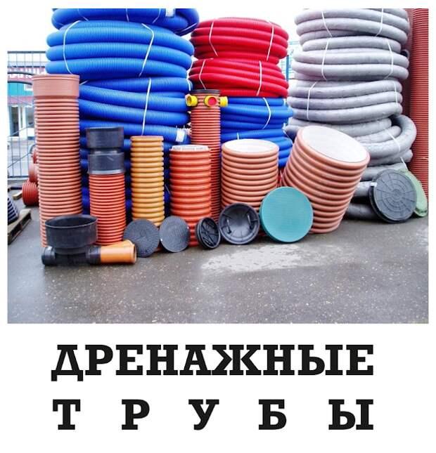 Технические характеристики и особенности эксплуатации дренажных труб
