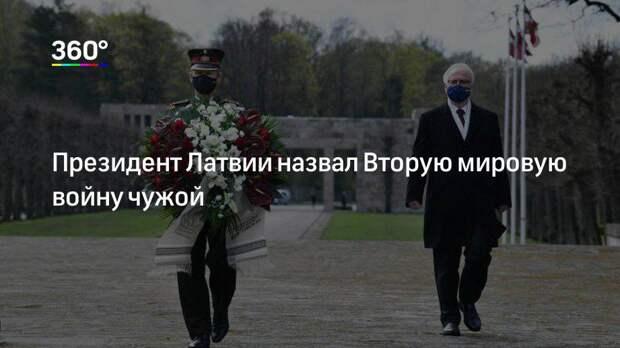 Президент Латвии назвал Вторую мировую войну чужой
