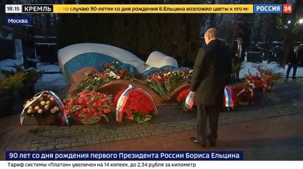 90-летия со дня рождения Б.Н.Ельцина прошло камерно