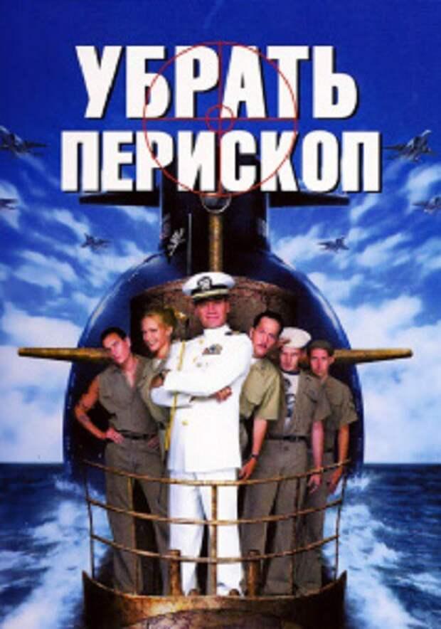 Убрать перископ / Down Periscope, 1996 70-80 года, комедии, на выходные, подборка