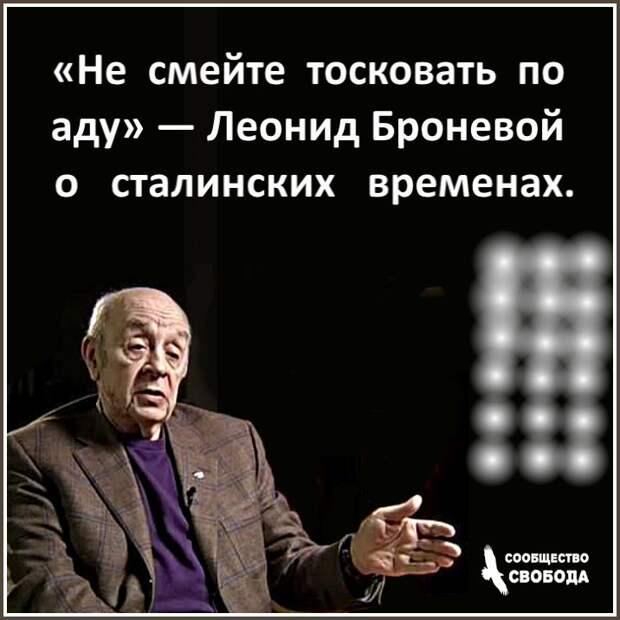 Сын троцкиста Броневой: «Гитлер лучше Сталина»