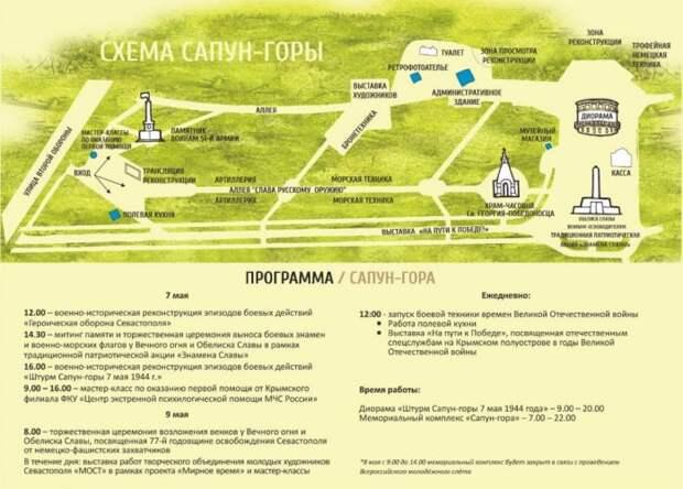 7 и 9 мая на Сапун-горе пройдут памятные мероприятия