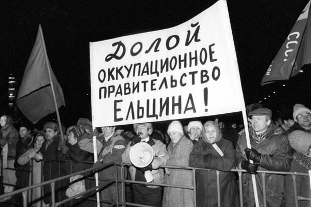 Митинг в Москве, 1992 год
