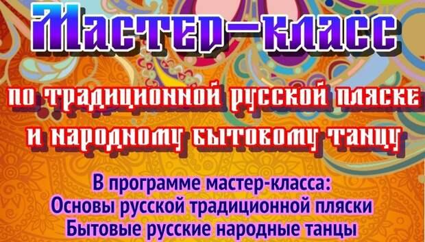Подольчане в воскресенье смогут научиться русской пляске на мастер‑классе