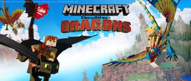 """Майнкрафт Mojang выпустила бесплатное DLC для Minecraft Bedrock """"Как Приручить Дракона"""""""