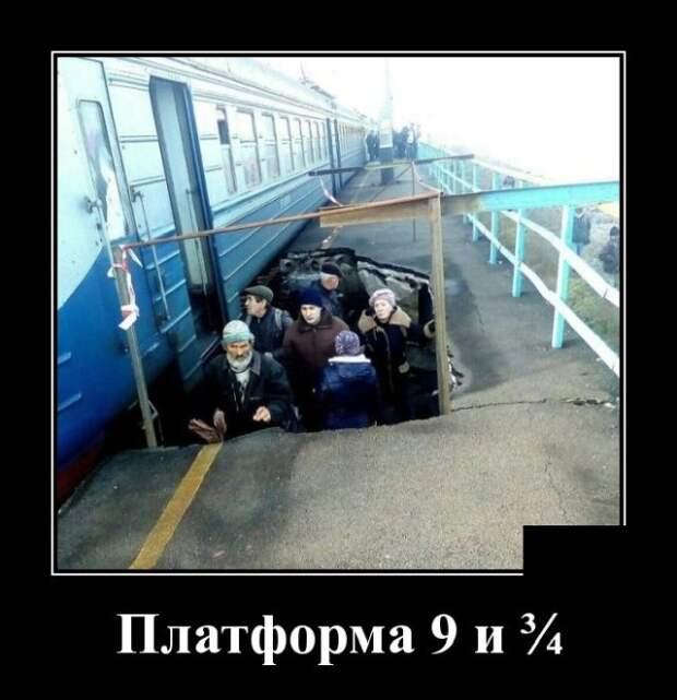 Демотиватор про поезда
