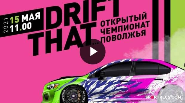 I этап Drift That...Открытого Чемпионата Поволжья