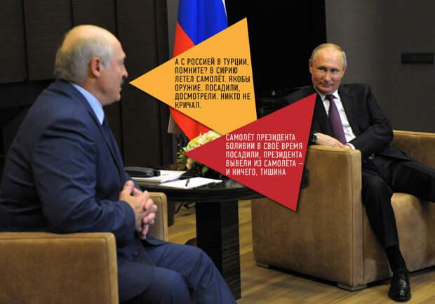 Встреча Путина с Лукашенко в Сочи