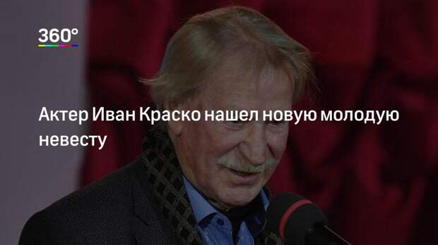 Актер Иван Краско нашел новую молодую невесту