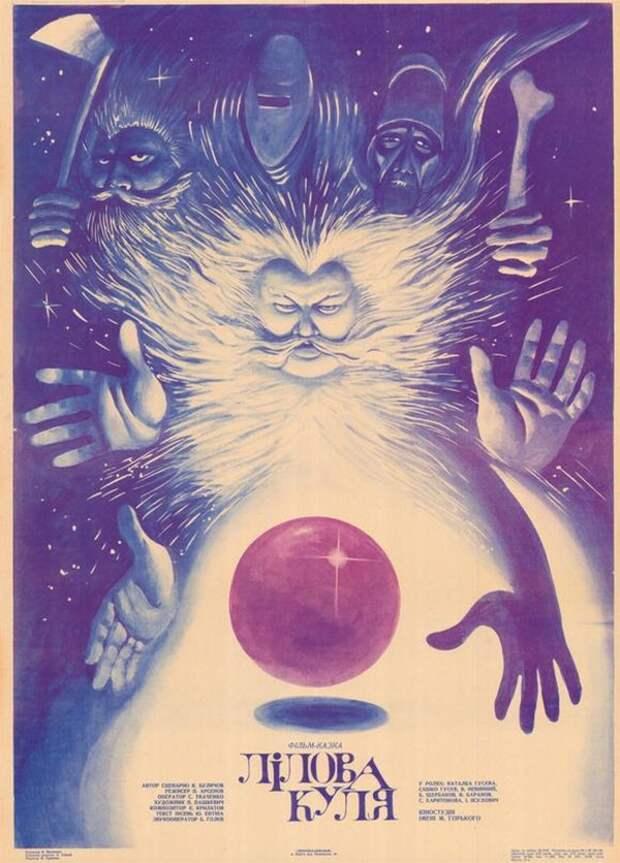 1987 Лиловый шар