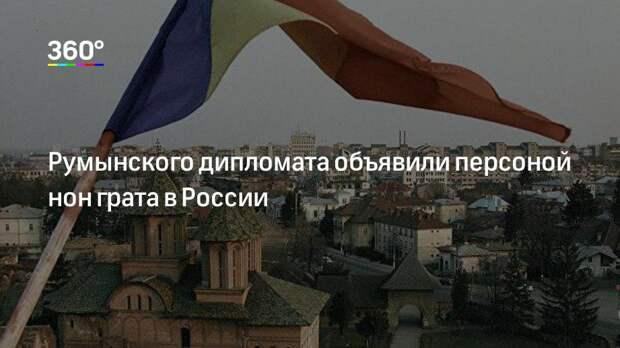 Румынского дипломата объявили персоной нон грата в России