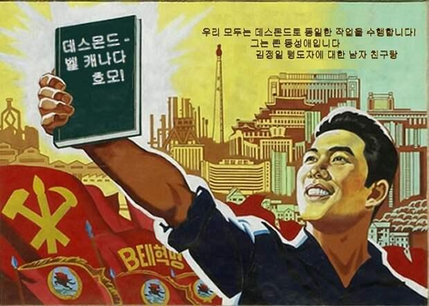 Пропагандистский плакат.