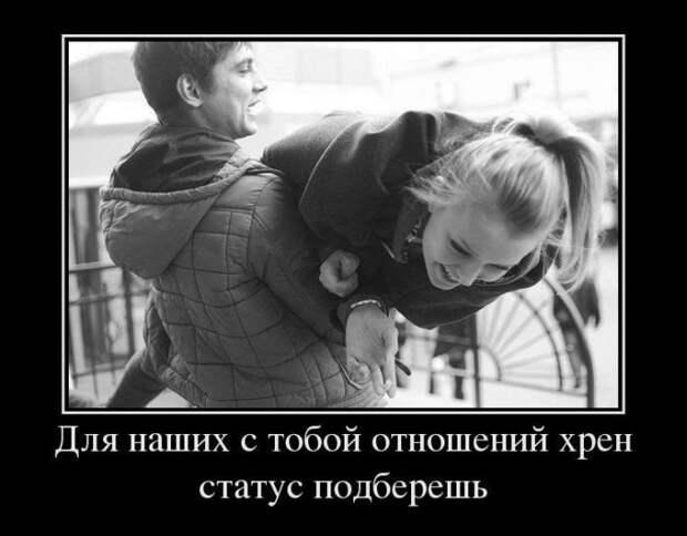 Демотиваторы про любовь (34 шт)