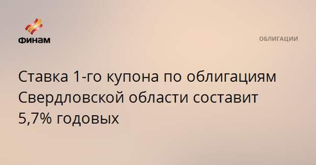 Ставка 1-го купона по облигациям Свердловской области составит 5,7% годовых