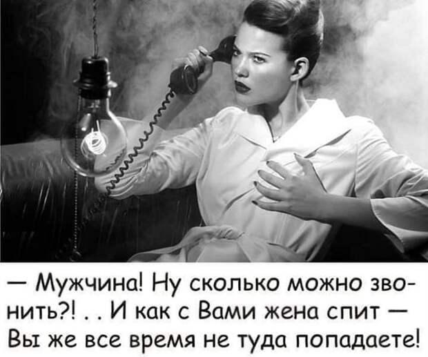 – Три часа ночи! Какого черта ты мне звонишь?!...