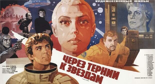 1980 Через тернии к звездам