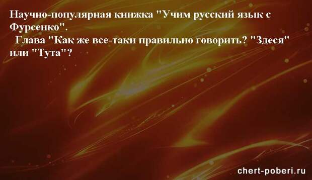 Самые смешные анекдоты ежедневная подборка chert-poberi-anekdoty-chert-poberi-anekdoty-53260421092020-2 картинка chert-poberi-anekdoty-53260421092020-2