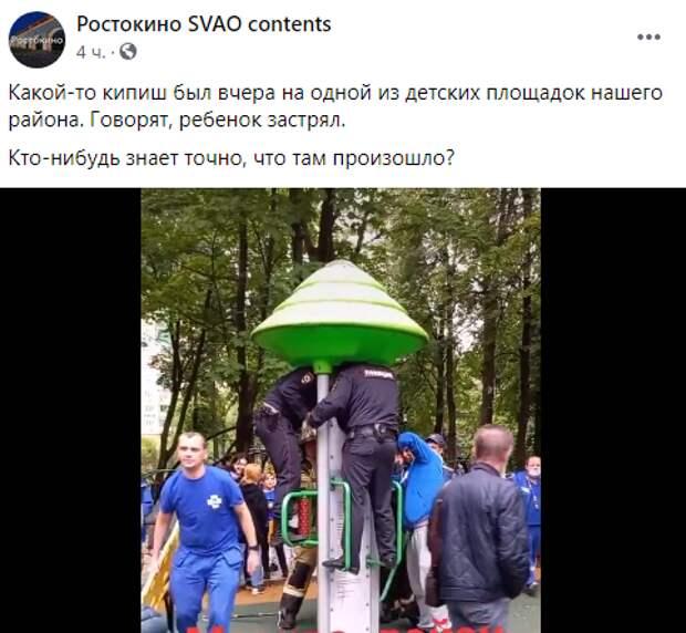 Фото дня: в Ростокине спасали ребенка на детской площадке