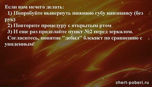 Самые смешные анекдоты ежедневная подборка chert-poberi-anekdoty-chert-poberi-anekdoty-31421212102020-7 картинка chert-poberi-anekdoty-31421212102020-7