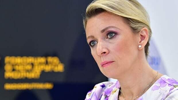 Захарова оценила призыв НАТО пересмотреть список недружественных стран